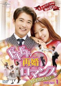 【新品】【DVD】ドキドキ再婚ロマンス ~子どもが5人!?~ DVD-SET1 アン・ジェウク