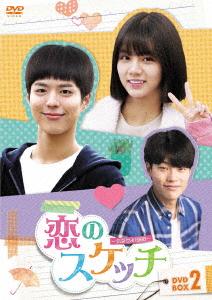 【新品】【DVD】恋のスケッチ~応答せよ1988~ DVD-BOX2 ヘリ