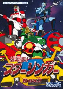 【新品】【DVD】SF西遊記スタージンガー DVD-BOX デジタルリマスター版 BOX2 松本零士(原作)