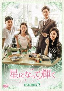 【新品】【DVD】星になって輝く DVD-BOX5 コ・ウォニ