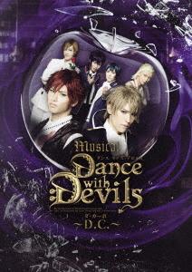 【新品】【DVD】ミュージカル『Dance with Devils~D.C.~』 (ミュージカル)