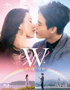 【新品】【ブルーレイ】W -君と僕の世界- Blu-ray SET1 イ・ジョンソク