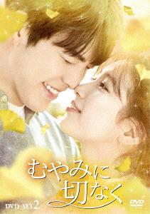 【新品】【DVD】むやみに切なく DVD-SET2 キム・ウビン