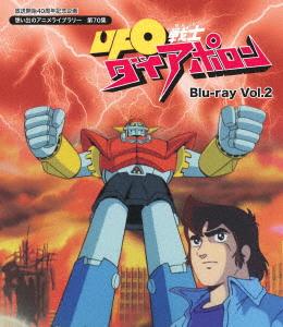 【新品】【ブルーレイ】UFO戦士ダイアポロン Vol.2 雁屋哲(原作)