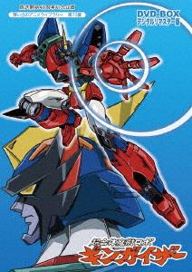 【新品】【DVD】超合体魔術ロボ ギンガイザーDVD-BOX デジタルリマスター版 内海勇夫(キャラクターデザイン)