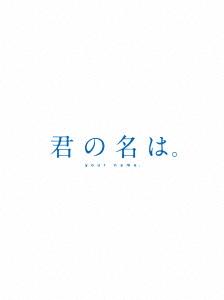 【新品】【ブルーレイ】君の名は。 コレクターズ・エディション 新海誠(原作、脚本、監督)
