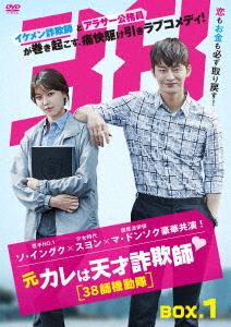 【新品】【DVD】元カレは天才詐欺師□~38師機動隊~ DVD-BOX1 ソ・イングク
