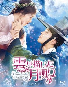 【新品】【ブルーレイ】雲が描いた月明り Blu-ray SET1 パク・ボゴム