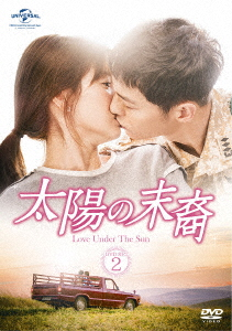 【新品】【DVD】太陽の末裔 Love Under The Sun DVD-SET2(お試しBlu-ray付き) ソン・ジュンギ