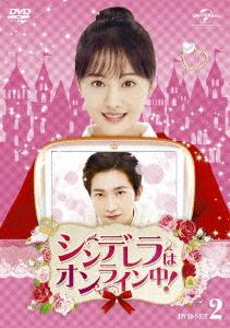 【新品】【DVD】シンデレラはオンライン中! DVD-SET2 ヤン・ヤン[楊洋]