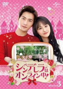 【新品】【DVD】シンデレラはオンライン中! DVD-SET3 ヤン・ヤン[楊洋]
