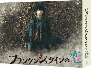 【新品】【ブルーレイ】フランケンシュタインの恋 Blu-ray BOX 綾野剛