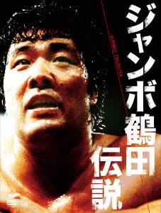【新品】【DVD】ジャンボ鶴田伝説 DVD-BOX ジャンボ鶴田