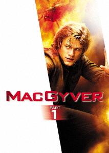 【新品】【DVD】マクガイバー DVD-BOX PART1 ルーカス・ティル