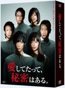 【新品】【DVD】愛してたって、秘密はある。 DVD-BOX 福士蒼汰