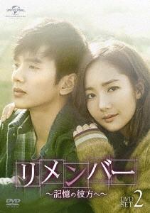 【新品】【DVD】リメンバー~記憶の彼方へ~ DVD-SET2 ユ・スンホ