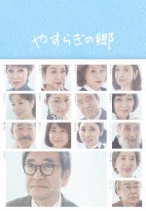 【新品】【DVD】やすらぎの郷 DVD-BOX I 石坂浩二