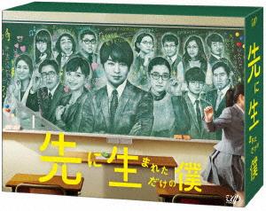 【新品】【DVD】先に生まれただけの僕 DVD-BOX 櫻井翔