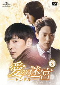 【新品】【DVD】愛の迷宮-トンネル- DVD-SET2 チェ・ジニョク