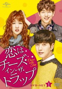 【新品】【DVD】恋はチーズ・イン・ザ・トラップ DVD-SET1 パク・ヘジン