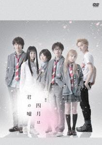 【新品】【DVD】舞台 四月は君の嘘 安西慎太郎