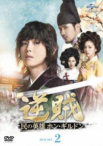 【新品】【DVD】逆賊-民の英雄ホン・ギルドン- DVD-SET2 ユン・ギュンサン