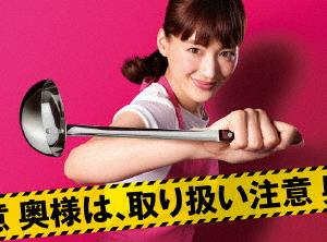 【新品】【DVD】奥様は、取り扱い注意 DVD-BOX 綾瀬はるか