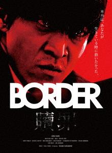 【新品】【DVD】BORDER 贖罪/衝動 小栗旬