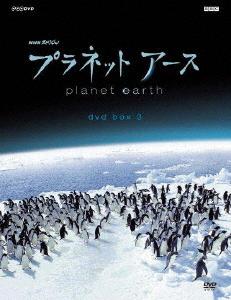 【新品】【DVD】プラネットアース 新価格版 DVD BOX 3 (ドキュメンタリー)
