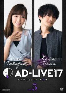 【新品】【DVD】「AD-LIVE 2017」第5巻(高垣彩陽×津田健次郎) 高垣彩陽