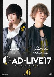 【新品】【DVD】「AD-LIVE 2017」第6巻(蒼井翔太×浅沼晋太郎) 蒼井翔太