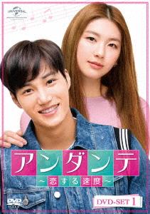 【新品】【DVD】アンダンテ~恋する速度~ DVD-SET1 KAI