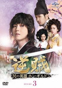 【新品】【DVD】逆賊-民の英雄ホン・ギルドン- DVD-SET3 ユン・ギュンサン