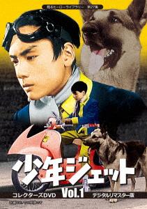 【新品】【DVD】少年ジェット コレクターズDVD Vol.1 <デジタルリマスター版> 武内つなよし(原作)