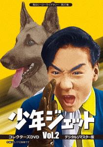 【新品】【DVD】少年ジェット コレクターズDVD Vol.2 <デジタルリマスター版> 武内つなよし(原作)