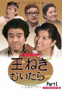 【新品】【DVD】玉ねぎむいたら… コレクターズDVD Part1 <デジタルリマスター版> 桜田淳子