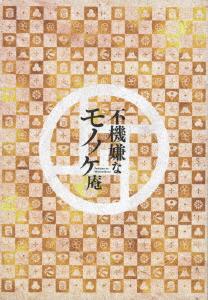 【新品】【ブルーレイ】不機嫌なモノノケ庵 Blu-ray&CD完全BOX【永久保存版】 ワザワキリ(原作)