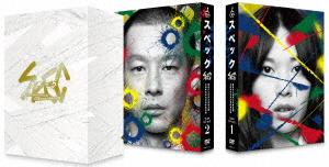 【新品】【DVD】SPEC 全本編DVD-BOX 戸田恵梨香