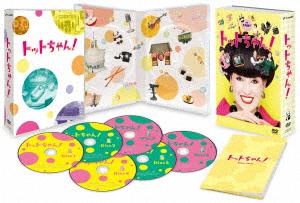 【新品】【DVD】トットちゃん! DVD-BOX 清野菜名