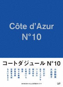 【新品】【ブルーレイ】コートダジュールNo.10 Blu-ray BOX 小林聡美