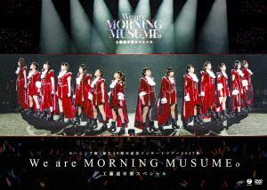【新品】【DVD】モーニング娘。誕生20周年記念コンサートツアー2017秋~We are MORNING MUSUME。~工藤遥卒業スペシャル モーニング娘。'17