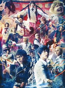 【新品】【DVD】舞台 青の祓魔師 島根イルミナティ篇 北村諒