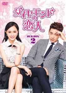 【新品】【DVD】ダイヤモンドの恋人 DVD-BOX2 Rain[ピ]