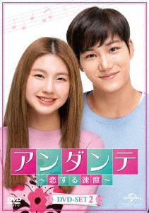 【新品】【DVD】アンダンテ~恋する速度~ DVD-SET2 KAI