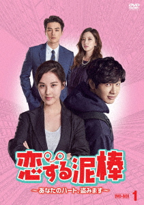 【新品】【DVD】恋する泥棒~あなたのハート、盗みます~DVD-BOX1 チ・ヒョヌ
