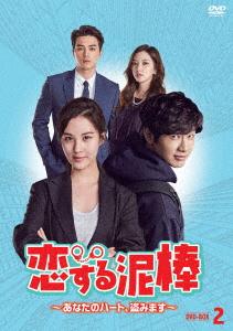 【新品】【DVD】恋する泥棒~あなたのハート、盗みます~DVD-BOX2 チ・ヒョヌ