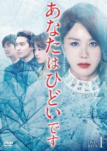 【新品】【DVD】あなたはひどいです DVD-BOX1 オム・ジョンファ