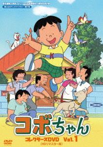 【新品】【DVD】コボちゃん コレクターズDVD Vol.1 <HDリマスター版> 植田まさし(原作)