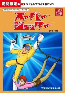 【新品】【DVD】スーパージェッター [カラー版] スペシャルプライス版 久松文雄(キャラクターデザイン、原画)