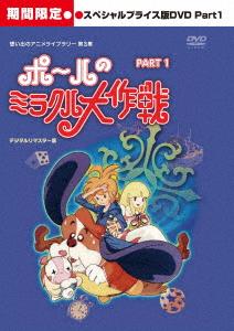 【新品】【DVD】ポールのミラクル大作戦 スペシャルプライス版 PART1 タツノコプロ企画室(原作)